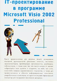 microsoft visio самоучитель: