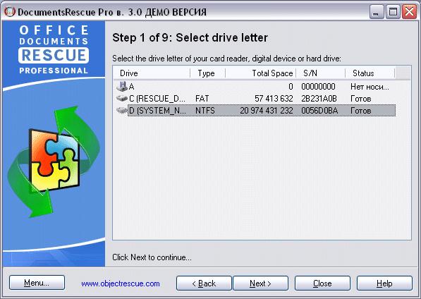 Скачать MediaRescue Pro 4.4.3. скриншот MediaRescue Pro 4.4.3.