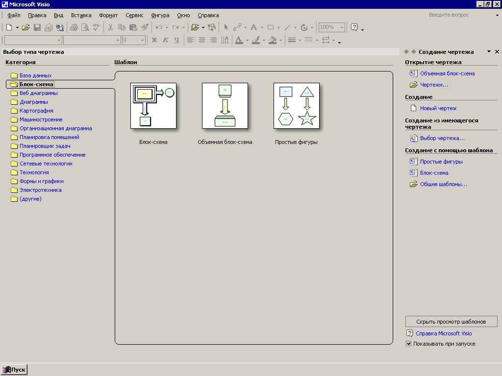 2002 download microsoft visio 2010 architopp. Black Bedroom Furniture Sets. Home Design Ideas